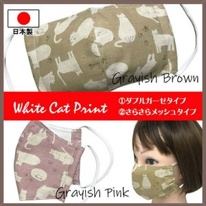 二枚重ねに最適な布マスク 不織布と重ねても呼吸が楽な綿100の薄手生地 ホワイトキャット 猫 日本製|yume-ribbon