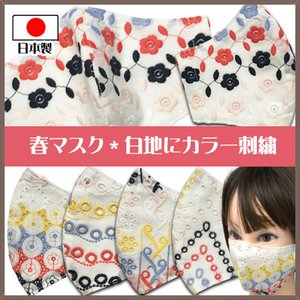 白生地にカラー刺繍 春のおしゃれ布マスク 大きめ普通サイズ 日本製|yume-ribbon