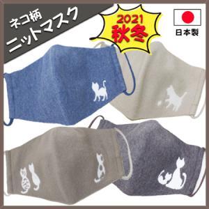 ネコのシルエット編み込み おしゃれなニットマスク 柔らかく滑らかな肌触り 日本製 編み込み一体型|yume-ribbon
