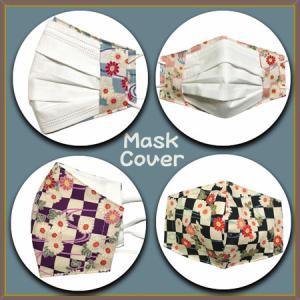 和風花柄布マスクカバー 不織布マスクがそのまま使える アムンゼン 肌側に抗ウイルス・抗菌素材使用 日本製|yume-ribbon