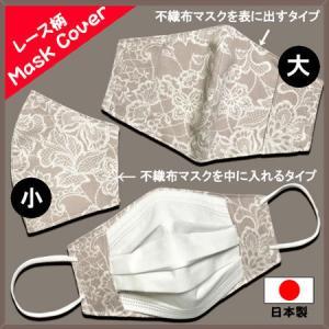 レース調プリント 布マスクカバー 不織布マスクがそのまま使える 繊細なタッチが美しいレース調のリアルなプリント  |yume-ribbon