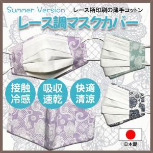 夏でも使える薄手 レース調プリント 布マスクカバー 不織布マスクがそのまま使える 繊細なタッチが美しいレース調のリアルなプリント  |yume-ribbon