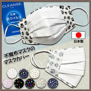 不織布マスクを外側につけるマスクカバー 市販の大人用M・Lサイズの不織布マスク用 肉球プリント 肌側に抗ウイルス・抗菌素材使用 日本製 コットン100%|yume-ribbon