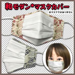 和モダンマスクカバー 不織布マスクを外側につけるタイプ 市販の大人用M・Lサイズの不織布マスク用  肌側に抗ウイルス・抗菌素材使用 日本製|yume-ribbon