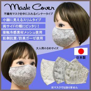 春夏用薄手 レースマスクカバー 繊細なタッチが美しいラッセルレースに接触冷感メッシュ・抗菌ダブルガーゼの3枚仕立て 不織布マスク用布カバーです。|yume-ribbon