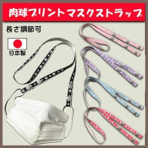 マスクストラップ 肉球プリント マスクを着けたまま着脱できる 3段階長さ調節可 飲食時や病院での診察時など オリジナル 日本製|yume-ribbon