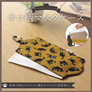 マスク置きポーチ  人気のネコ柄 ポケット付き 抗ウイルス 抗菌素材使用 秋冬 不織布マスク用 お出かけ 外食 マスク一時置き オリジナル 日本製 yume-ribbon
