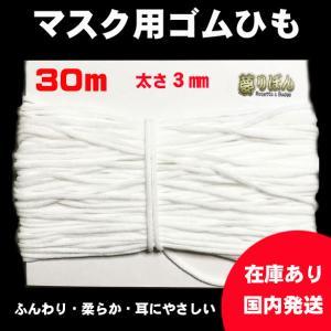 マスク専用ゴム ひも 在庫あり 太さ3mm 長さ30m  丸ゴム 手作りマスク 伸縮性|yume-ribbon