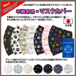 不織布マスクがそのまま使える布マスクカバー 肉球プリント 肌側に抗ウイルス・抗菌素材使用 猫 犬 日本製 コットン100%|yume-ribbon