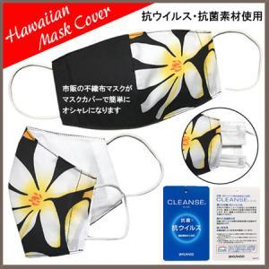 ハワイアンプリントのマスクカバー 不織布マスクがそのまま使える しわになりにくいポリコットン 肌側に抗ウイルス・抗菌素材使用  日本製|yume-ribbon