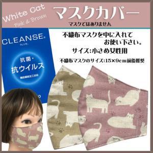 不織布マスクがそのまま使える布マスクカバー 白ネコプリント 肌側に抗ウイルス・抗菌素材使用 猫 日本製 コットン100%|yume-ribbon