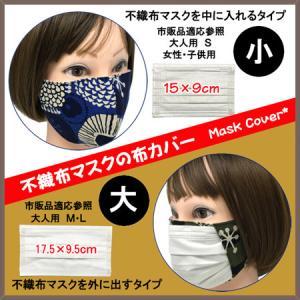 北欧風花プリント布マスクカバー 不織布マスクがそのまま使える 綿麻キャンパス 肌側に抗ウイルス・抗菌素材使用 日本製|yume-ribbon