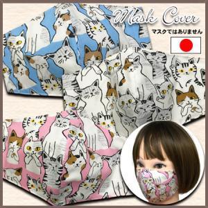 ネコ柄のマスクカバー 不織布マスクを中に入れるインナータイプ 肌側に抗ウイルス・抗菌素材使用 日本製 コットン100%|yume-ribbon