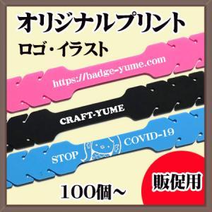 オリジナルロゴ印刷マスクストラップ100個セット|yume-ribbon