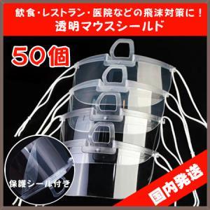 透明マウスシールド50個セット 飛沫防止対策用の透明マスク 安心の2段階検品でお届けします|yume-ribbon