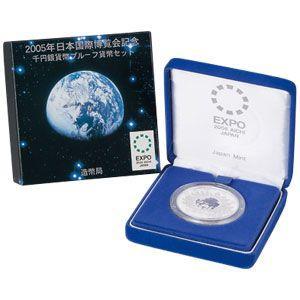 極稀少!!2005年日本国際博覧会記念 1000円銀貨+切手セット