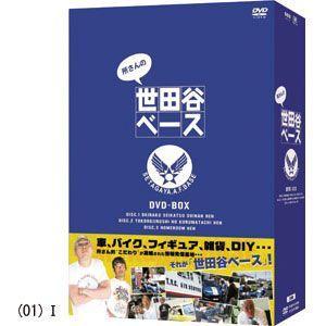 所さんの世田谷ベース DVD3枚組|yume
