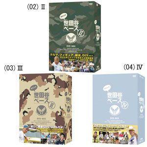 所さんの世田谷ベース DVD3枚組|yume|02
