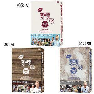 所さんの世田谷ベース DVD3枚組|yume|03