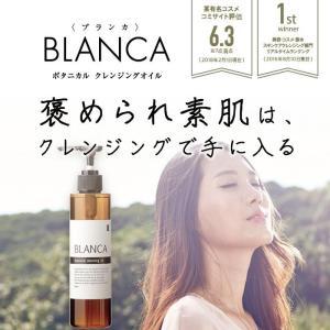 BLANCA(ブランカ)ボタニカルクレンジングオイル 200ml  毛穴 化粧水 ウォーター 毛穴ケ...