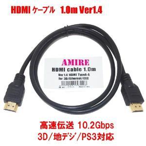 [S2] 送料216円 AMIRE アミレ HDMIケーブル 1.0m Ver.1.4 高速伝送10.2Gbps 1m 地デジ,BS,CS,PS3対応 yumefusen