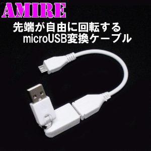[S2] 送料216円 AMIRE アミレ 先端が360°自由回転するmicroUSB変換ケーブル 20cm|yumefusen