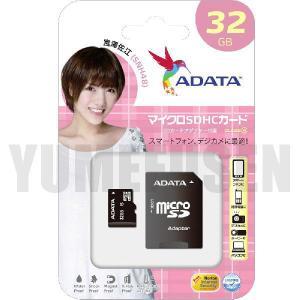 [S2] 送料216円 A-DATA エーデータ microSDHC 32GB Class4 国内正規品 永久保証|yumefusen