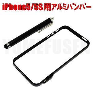 [S1] 送料216円 iPhone5S 5用 極薄アルミバンパー 黒色 ブラック 両面保護フィルム付|yumefusen