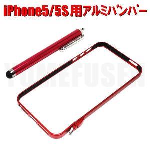 [S1] 送料216円 iPhone5S 5用 極薄アルミバンパー メタリックレッド 赤色 両面保護フィルム付|yumefusen