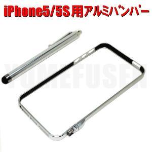 [S1] 送料216円 iPhone5S 5用 極薄アルミ バンパー 銀色 シルバー 両面フィルム付|yumefusen