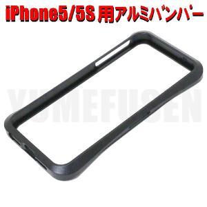 [S1] 送料216円 iPhone5S 5 高級アルミバンパー エルゴノミクスデザイン  黒 ブラック 両面フィルム付|yumefusen