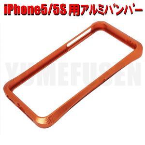 [S1] 送料216円 iPhone5S 5 高級アルミバンパー エルゴノミクスデザイン 橙 オレンジ 両面フィルム付|yumefusen