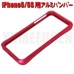 [S1] 送料216円 iPhone5S 5 高級アルミバンパー エルゴノミクスデザイン 赤 レッド 両面フィルム付|yumefusen