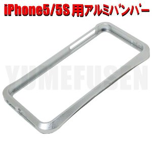 [S1] 送料216円 iPhone5S 5 高級アルミバンパー エルゴノミクスデザイン 銀 シルバー 両面フィルム付|yumefusen