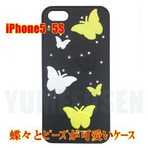 [S2] 送料216円 iPhone5S 5用 蝶々とビーズが可愛いパステルカラーケース 黒色 ブラック yumefusen