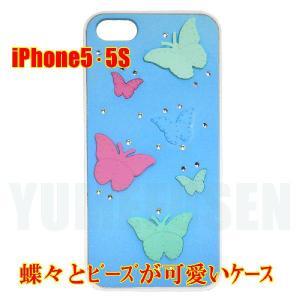 [S2] 送料216円 iPhone5S 5用 蝶々とビーズが可愛いパステルカラーケース 青色 ブルー yumefusen
