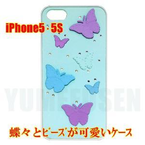[S2] 送料216円 iPhone5S 5用 蝶々とビーズが可愛いパステルカラーケース 空色 シアン yumefusen
