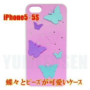 [S2] 送料216円 iPhone5S 5用 蝶々とビーズが可愛いパステルカラーケース 薄桃 ライトピーチ yumefusen