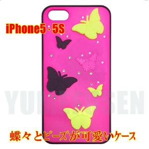 [S2] 送料216円 iPhone5S 5用 蝶々とビーズが可愛いパステルカラーケース 桃色 ピンク yumefusen