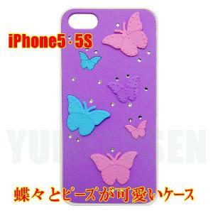[S2] 送料216円 iPhone5S 5用 蝶々とビーズが可愛いパステルカラーケース 紫色 バイオレット yumefusen