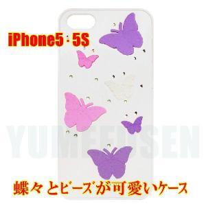 [S2] 送料216円 iPhone5S 5用 蝶々とビーズが可愛いパステルカラーケース 白 ホワイト yumefusen