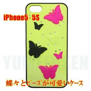 [S2] 送料216円 iPhone5S 5用 蝶々とビーズが可愛いパステルカラーケース 薄緑 ライトグリーン yumefusen
