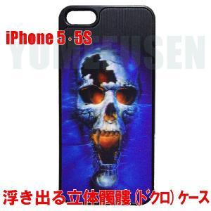 [S2] 送料216円 iPhone5S 5用 浮き出る立体ドクロが目をひくドクロ/スカルケースA yumefusen