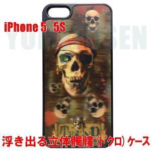 [S2] 送料216円 iPhone5S 5用 浮き出る立体ドクロが目をひくドクロ/スカルケースB yumefusen