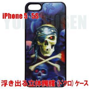 [S2] 送料216円 iPhone5S 5用 浮き出る立体ドクロが目をひくドクロ/スカルケースC yumefusen
