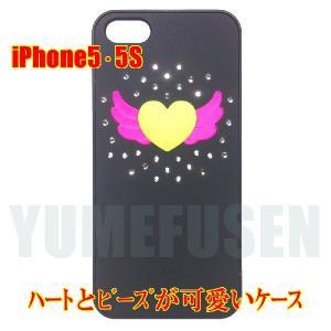 [S2] 送料216円 iPhone5S 5用 ハートとビーズがかわいいファンシーなパステルカラーケース 黒 ブラック yumefusen