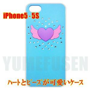 [S2] 送料216円 iPhone5S 5用 ハートとビーズがかわいいファンシーなパステルカラーケース 青 ブルー yumefusen