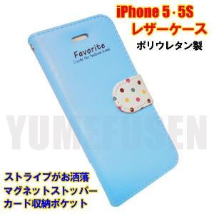 [S1] 送料216円 iPhone5S 5 スタンドにもなる高級レザー調ケース 薄青 シアン 手帳型 カードポケット付 yumefusen
