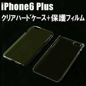[S2] 送料216円 訳あり特価 iPhone6 Plus用クリア硬質ハードケース 液晶保護フィルム付き yumefusen