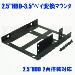[S1] 送料216円 2.5インチHDDやSSDを3.5インチベイに変換出来る変換マウンタ 2台搭載対応 ネジ付き|yumefusen